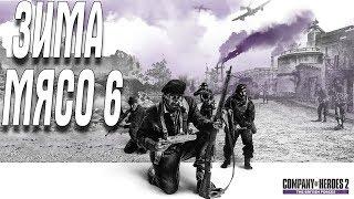 🐟 Company of Heroes 2 ЗИМА МЯСО 6