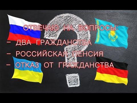 Отвечаю на вопросы. Два гражданства, российская пенсия, отказ от гражданства
