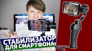FREEVISION VILTA-M: СТАБИЛИЗАТОР ДЛЯ СМАРТФОНА