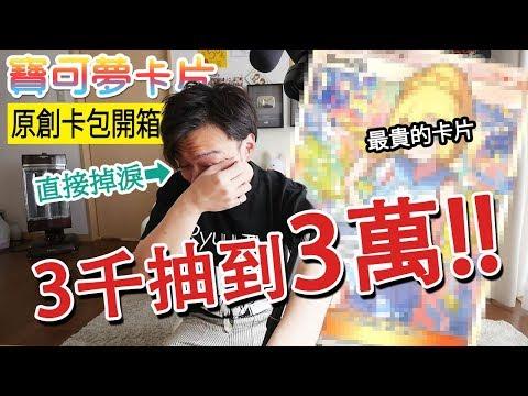 【神啊..】抽了一包3000塊的坑錢卡包沒想到日本的卡牌店這麽佛!真的有把最貴的卡片放進去嗚嗚嗚嗚..【POKEMON卡片游戲】#89