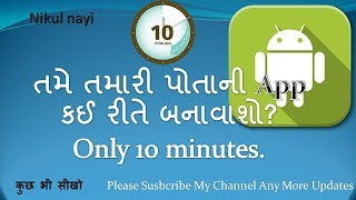 How Make Own App Easy Only 10 Minutes in Gujarati..☻