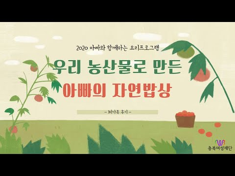 [2020 아빠와 함께하는 요리프로그램] 우리 농산물로 만든 아빠의 자연밥상 1차가족 후기