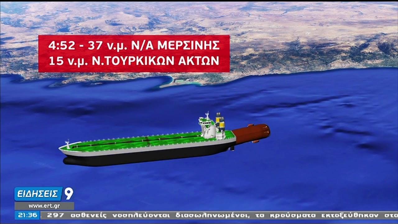 Πέντε νεκροί από σύγκρουση ελληνικού τάνκερ με τουρκικό αλιευτικό | 11/11/2020 | ΕΡΤ