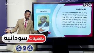 (احترموا عقولنا) - عمود الصحفي النور أحمد النور - مانشيتات سودانية
