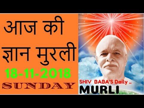 aaj ki gyan murli 18-11-2018  today's murli l bk murli today l brahma kumaris murli l aaj ki murli (видео)