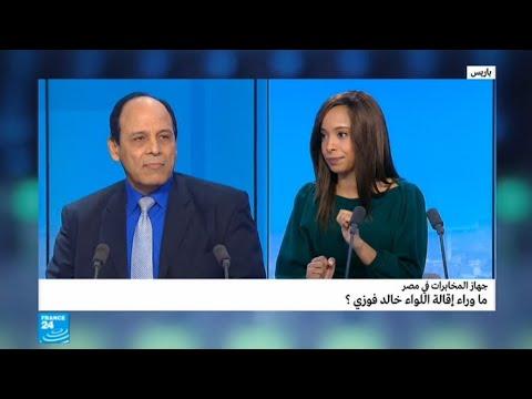 جهاز المخابرات في مصر.. ما وراء إقالة اللواء خالد فوزي؟