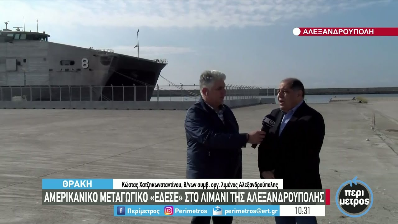 Αμερικανικό μεταγωγικό «έδεσε» στο λιμάνι της Αλεξανδρούπολης | 20/10/21 | ΕΡΤ