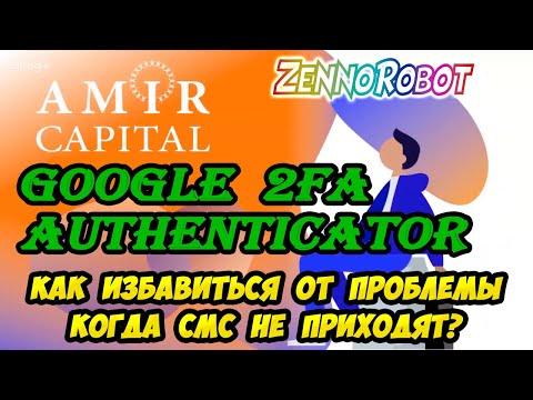 Как перейти с СМС (которые не приходят порой) на 2FA Google? Google Authenticator AmirCapital