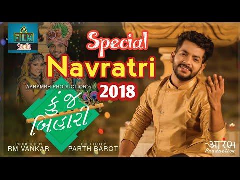 KunjBihari(Full video song) 2018   Navratri special 2018  Letest