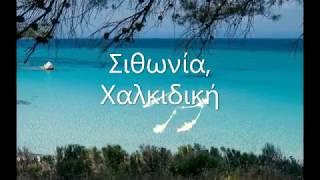 Απόδραση στη Χαλκιδική 30.08-02.09.2019, 4 μέρες, 3 νύχτες, Ν. Μαρμαράς, Σιθωνία