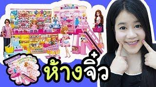 รีวิว ห้างสรรพสินค้าของเล่น ของตุ๊กตาริกะจัง【 Licca shopping mall 】| คะน้า Kanakiss - dooclip.me