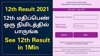 See Result in 1min🚀|how to see 12th result 2021 in tamil|how to check 12th result 2021|in Mobile