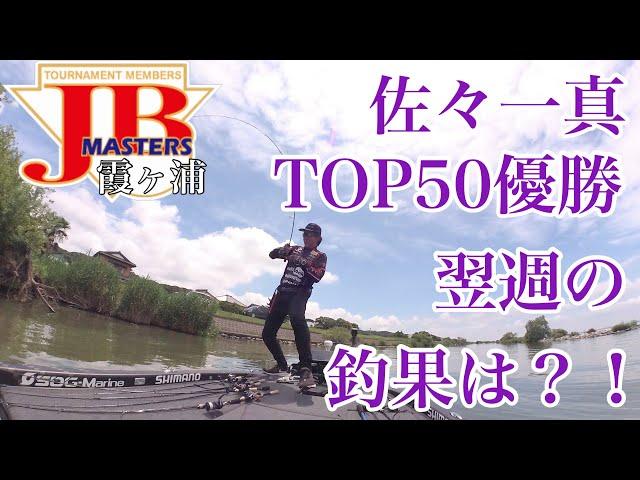 JB Masters 第3戦 DAY1 佐々一真 Go!Go!NBC!