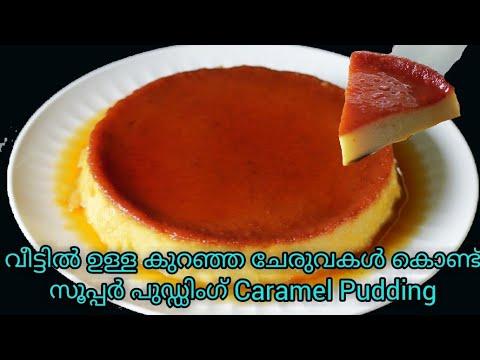 ????വായിലിട്ടാൽ അലിഞ്ഞുപോകുന്ന പുഡ്ഡിംഗ്/Caramel Pudding without oven/Creme Pudding/Easy Pudding 201