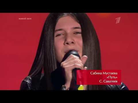 Сабина Мустаева - Путь