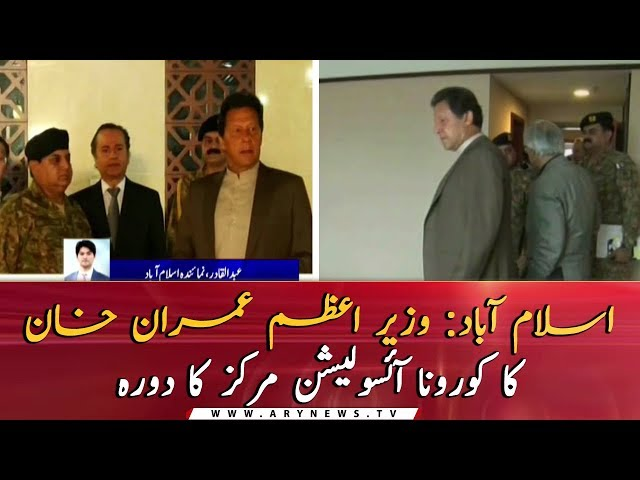 PM Imran Khan Visit Corona Isolation Center Islamabad