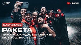 Тимати Feat. Мот, Егор Крид, Скруджи, Наzима & TERNOVOY (ex. Terry)   Ракета (репортаж со съемок)