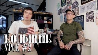 Какими иглами лучше делать тату - видео онлайн