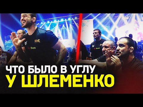 Шлеменко vs Сантос - огненный бой; видео ИЗ УГЛА // Подсказки Сарнавского и Корешкова