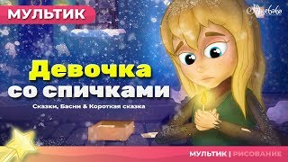 Девочка со спичками   Сказки для детей   анимация   Мультфильм