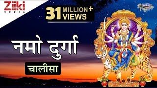 नमो नमो दुर्गे सुख करनी | Namo Namo Durgey Sukh Karni | Durga Chalisa | Bhakti Dhara - Download this Video in MP3, M4A, WEBM, MP4, 3GP