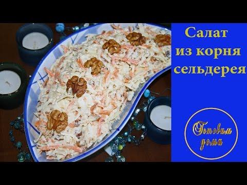 Салат из корня сельдерея-вкусный и  полезный !