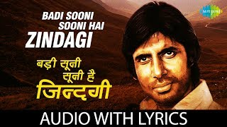 Badi Sooni Sooni Hai with lyrics | बडी सोनी सोनी