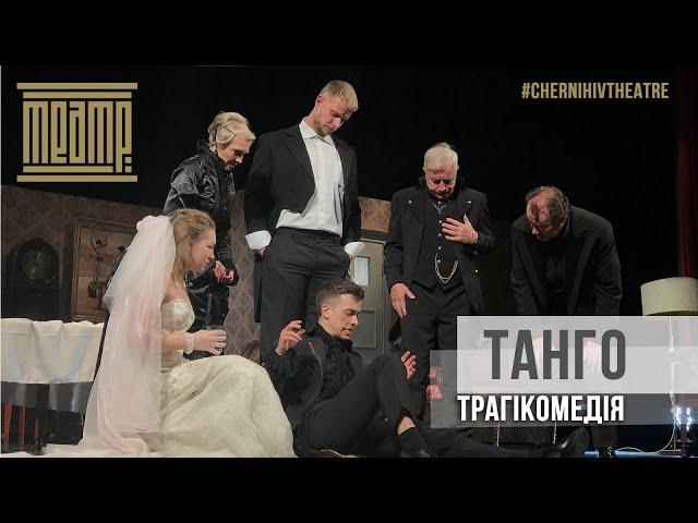 «ТАНГО» (трагікомедія) | #ChernihivTheatre