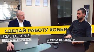 Аудитор Черняка рассказал кто ворует деньги в компании   Артем Ковбель и мошенники в бизнесе