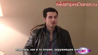 Зак Рериг, Vampire Diaries -- Interview with Zach Roerig and Michael Malarkey OK! Magazine [Русские субтитры]