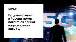 В России может появиться единая национальная сеть 5G