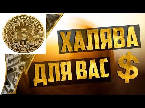 Как можно заработать криптовалюта