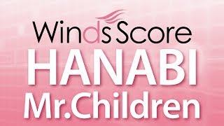 WSL-17-019HANABI/Mr.Children吹奏楽セレクション