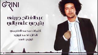 Abd El Fattah Grini - Bteegy Ala Baly | عبدالفتاح جريني - بتيجي على بالي