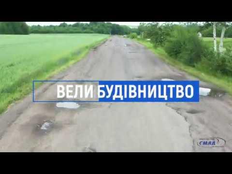 Розпочато роботи з поточного середнього ремонту автомобільної дороги загального користування місцевого значення О-02-23-07 Рогинці-Корделівка-Дружне на км 0+000 – 1+260