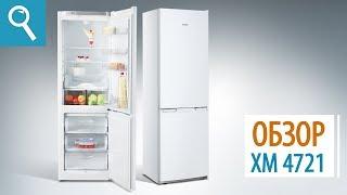 Холодильник Atlant ХМ 4721-101 от компании F-Mart - видео