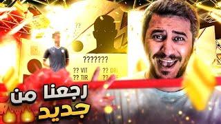 الله يا طحن الله يا بدون شحن #1 حظنا بالبداية مشعلل 🔥🔥😍 FIFA22