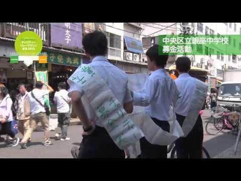 チャリティー・リレーマラソン東京2015 中央区立銀座中学校募金活動