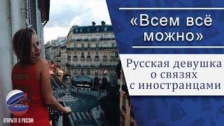Русская девушка одобрила близкие знакомства с иностранцами на Чемпионате Мира