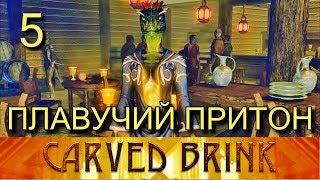 """Скайрим. CARVED BRINK. Прохождение. Часть 5. """"Милость Дибеллы"""""""