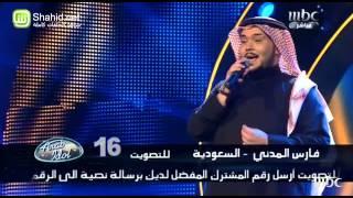 تحميل و مشاهدة Arab Idol - حلقة الشباب - فارس المدني - يا غالي الأثمان MP3