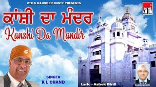 Kanshi Da Mandir - K L Chand - Guru Ravidass Ji Bhajan - New Songs 2015 - Shabad Gurbani Kirtan