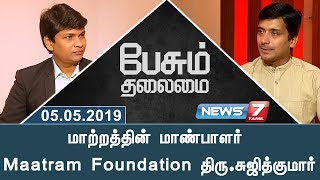 Maatram Foundation - Sujith Kumar in Peasum Thalamai | News7 Tamil