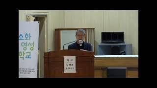 소화영성학교 김영문 신부(2021년 10월) 강의 1부...