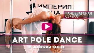 Pole Plastic  👑 Империя Танца 👑 Преподаватель танца на пилоне. Танец в стиле Пол Пластик