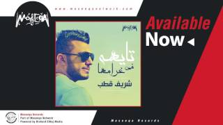 مازيكا Sherif Kotb - Howa Enta Faker Nafsak Eh / شريف قطب - هو انت فاكر نفسك ايه تحميل MP3
