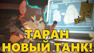 ТАРАН - НОВЫЙ ТАНК! 28 ГЕРОЙ ОВЕРВОТЧ!