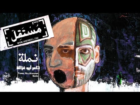 Tamer Abu Ghazaleh - Namla