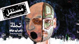 تحميل اغاني Tamer Abu Ghazaleh - Namla تامر أبو غزالة - نملة MP3