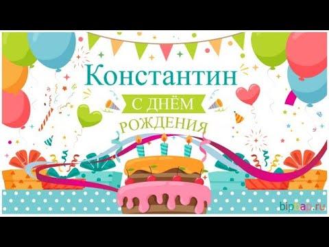 С Днём Рождения Костя Красивое поздравление С ДНЁМ РОЖДЕНИЯ для Константина